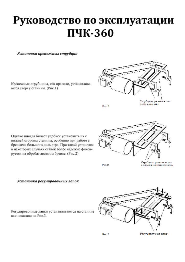 thumbnail of Руководство по эксплуатации ПЧК-360